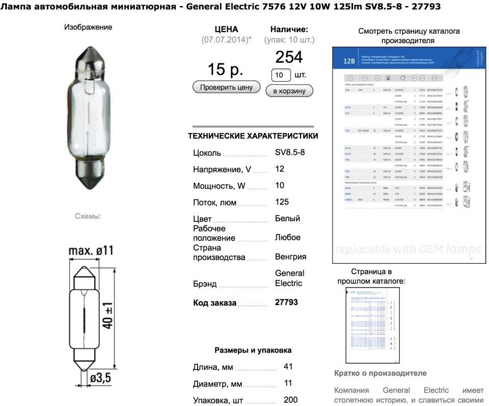 Лампочки на транспортер т4 электрические схемы управления электроприводом транспортера