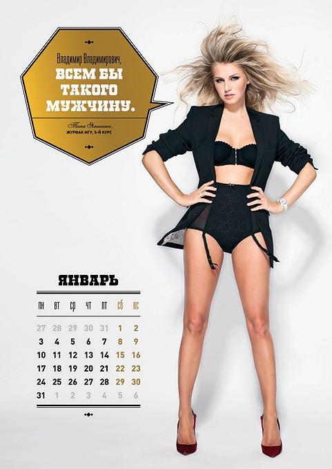 Секс календари