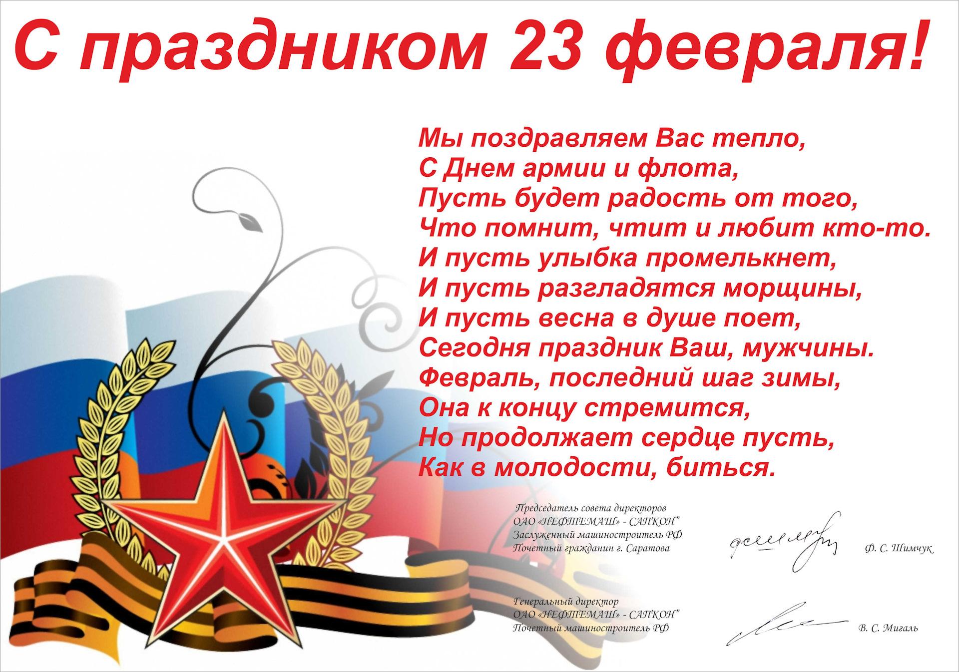 Поздравление коллектива мужчин с 23 февраля