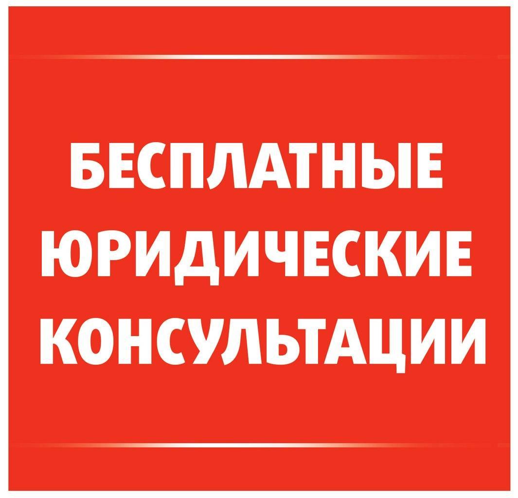 Консультация юриста бесплатно онлайн круглосуточно в новосибирске