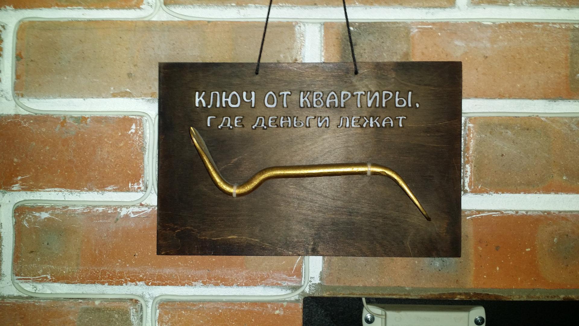 обусловлено картинка ключ от квартиры где деньги лежат что нужно сделать