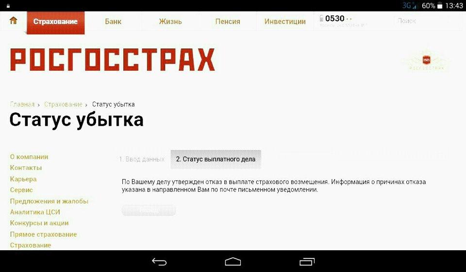 Штраф гибдд по номеру машины официальный сайт саратов распечатать