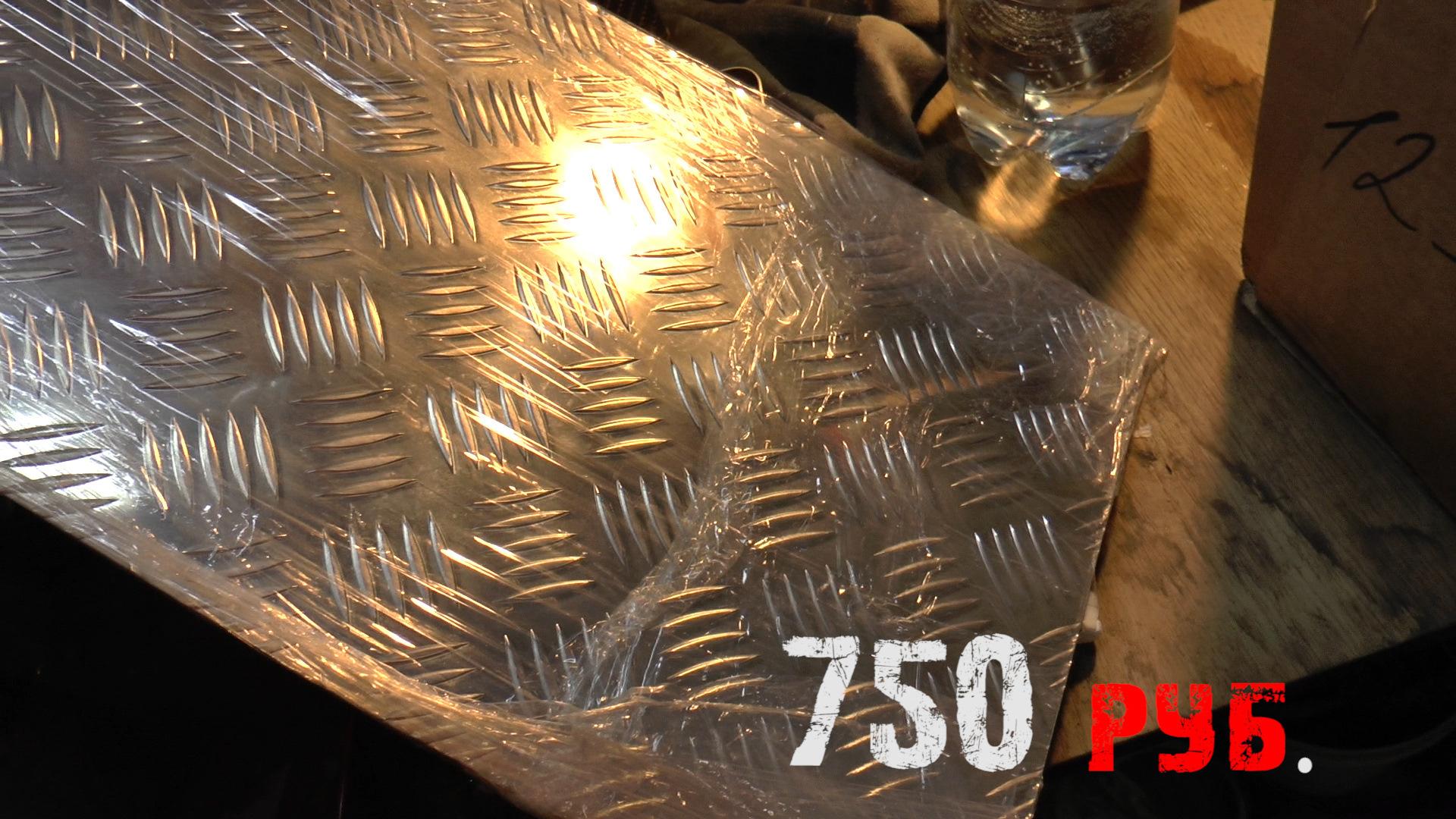 Новую панель изготавливаю из такого вот куска аллюминиевого квинтета, который стоил 750 рублей.