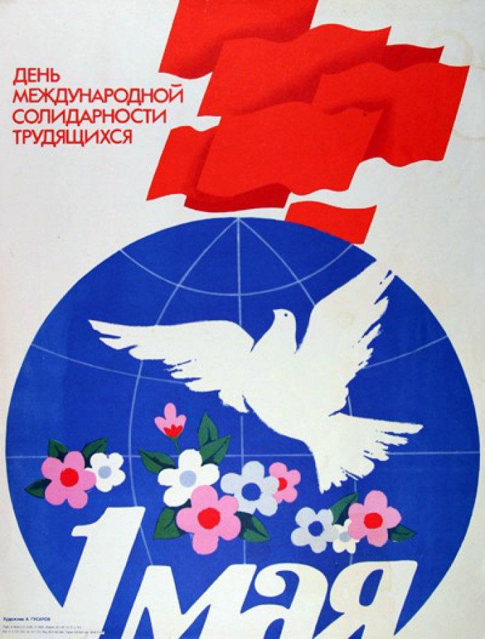 Открытка праздник мира и труда своими руками