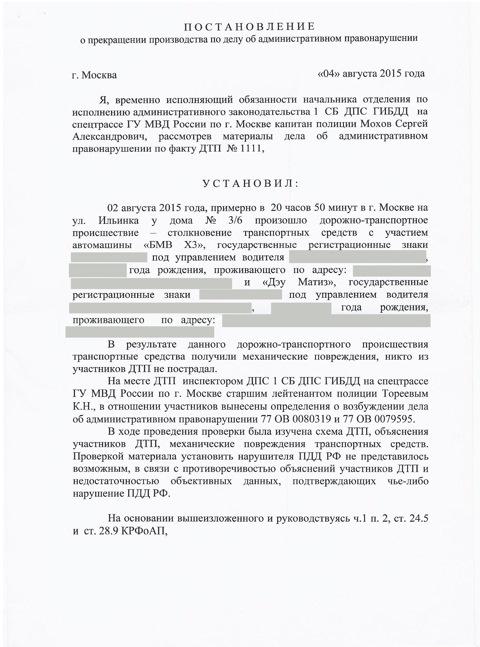 Беспредел помощника прокурора при ДТП!