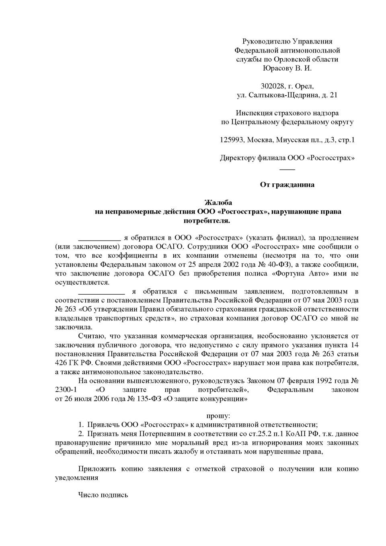 Заявление на осаго без дополнительных услуг - 2
