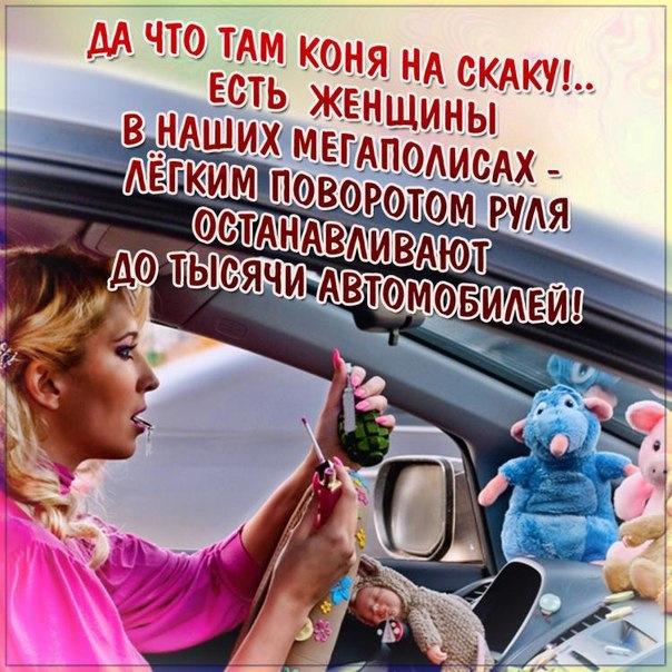 С днем водителя картинка с девушкой