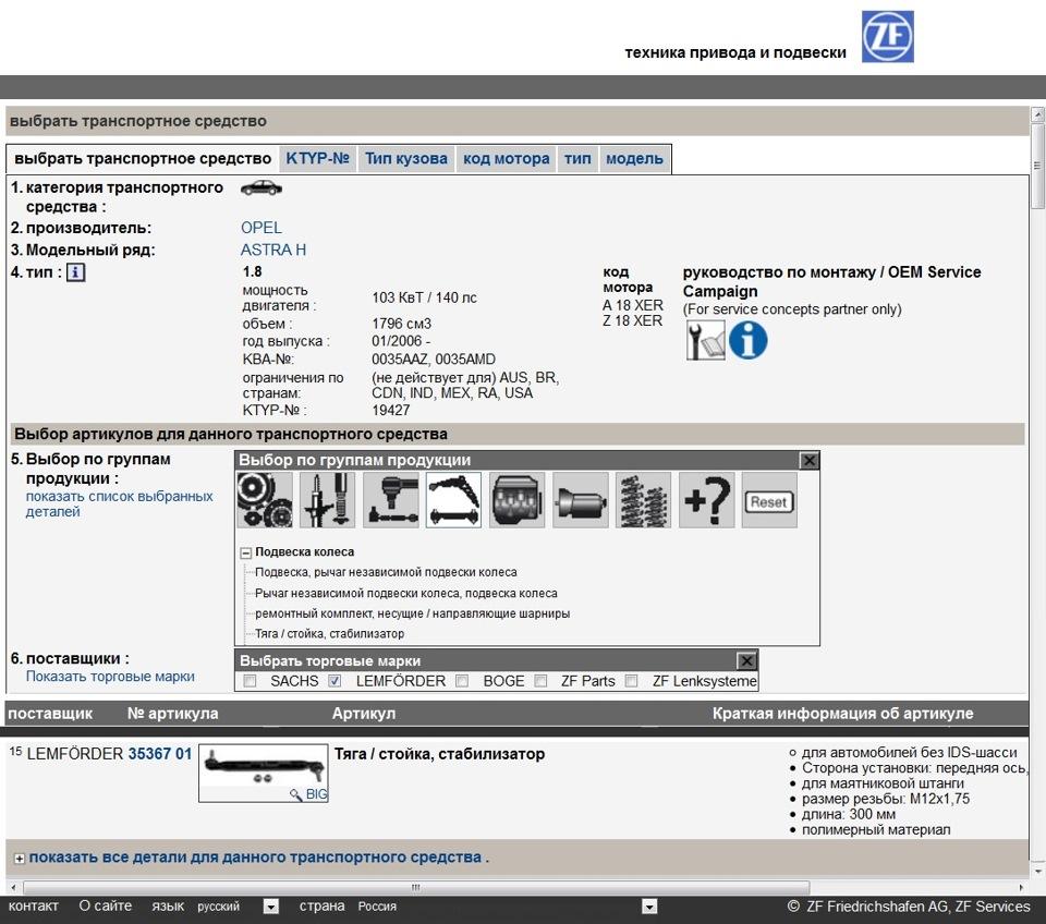 lemforder online catalog