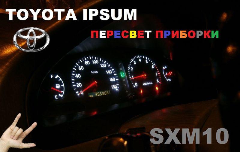 панель скорости toyota ipsum