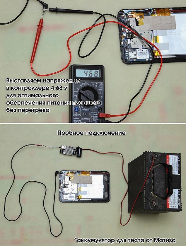 kontroller-dlya-akkumulyatora-netbuka