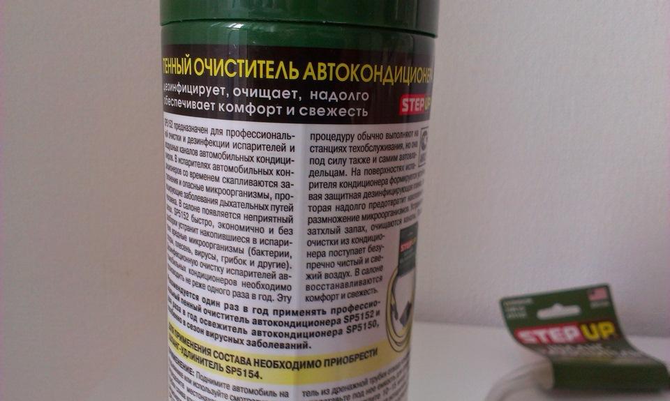 Пенный Очиститель Автокондиционера Step-up Инструкция - фото 3