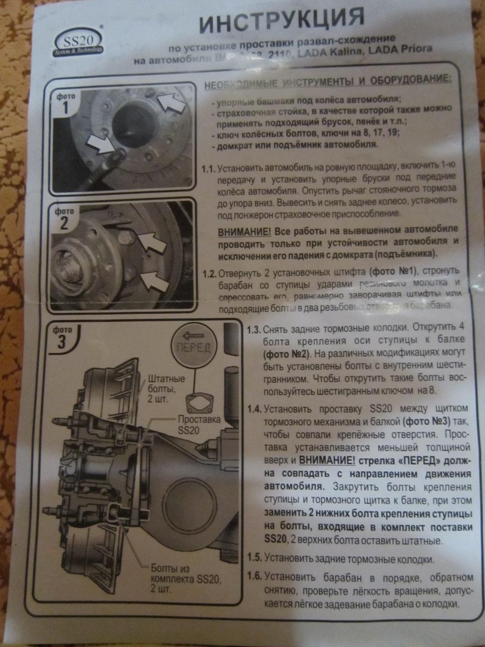 инструкция по установке передних стоек сс20