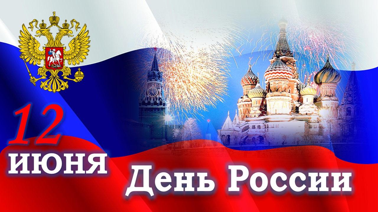 Открытки с днем независимости россии 12-го июня, открытки свадебные