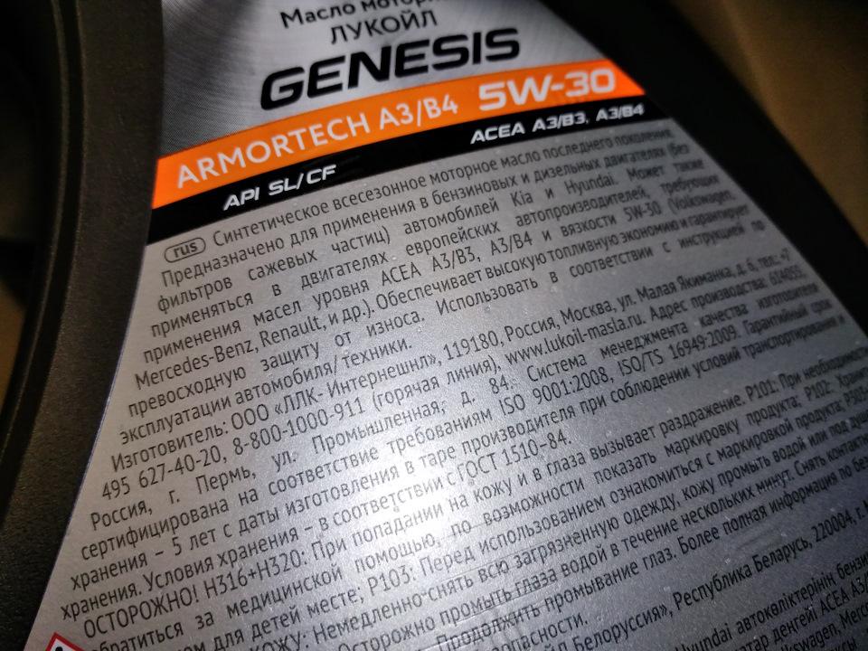 Lukoil genesis armortech 5w 30 oil club