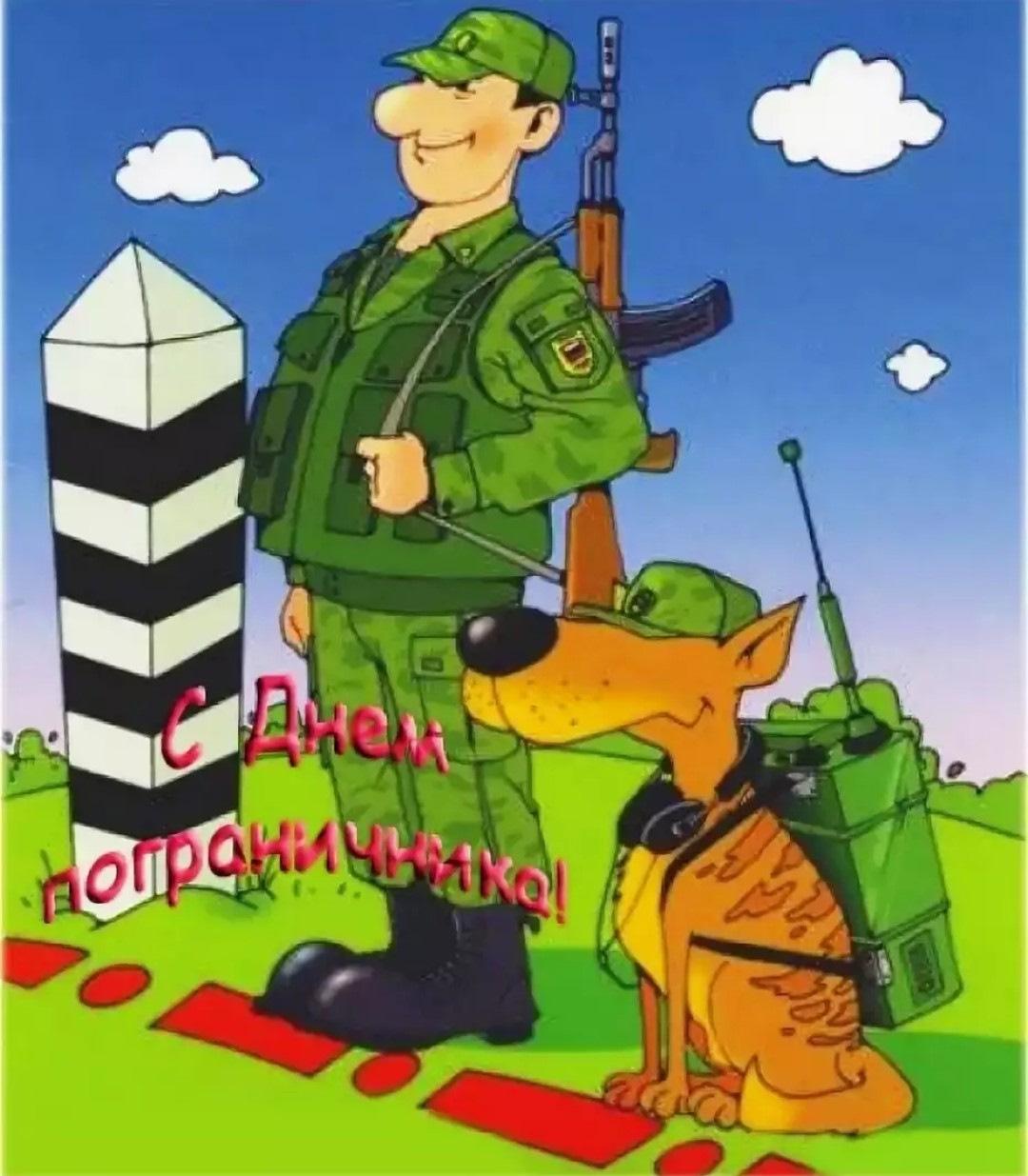Смешные открытки на день пограничника, выпиской роддома