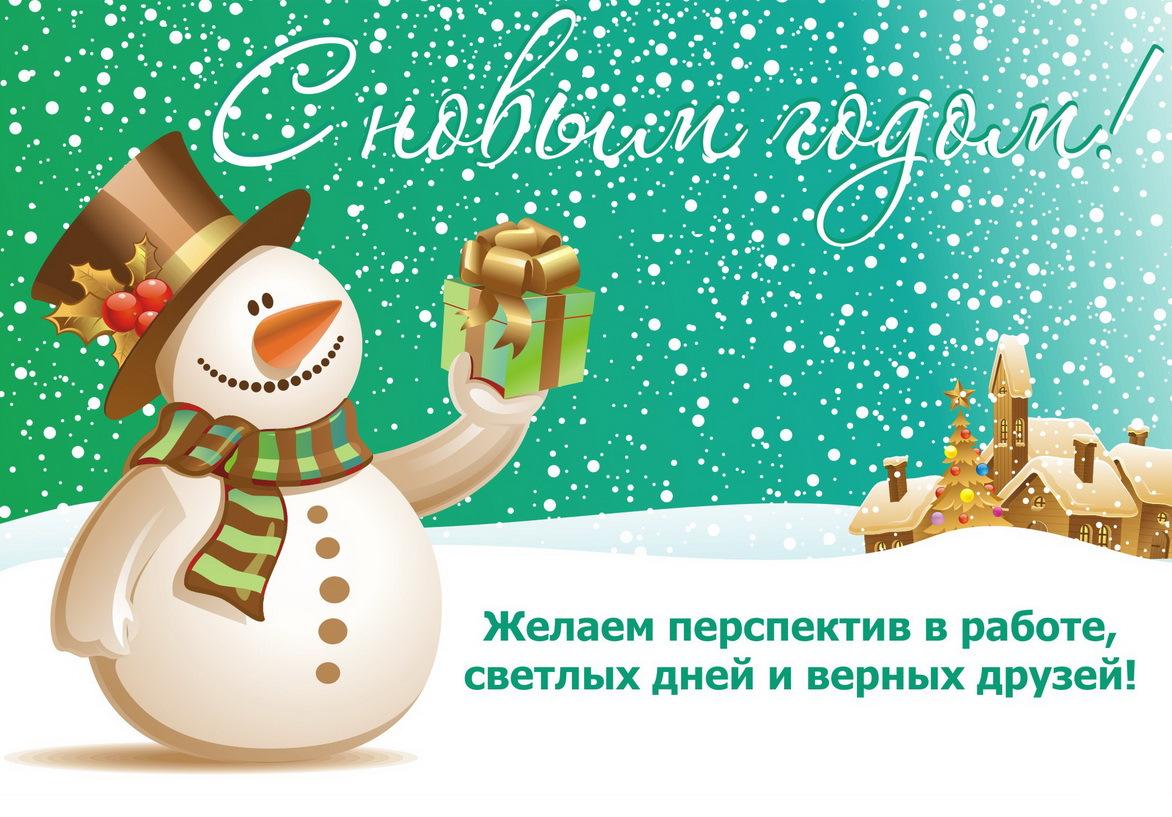 Поздравление на открытке с новым годом клиенту, народный костюм