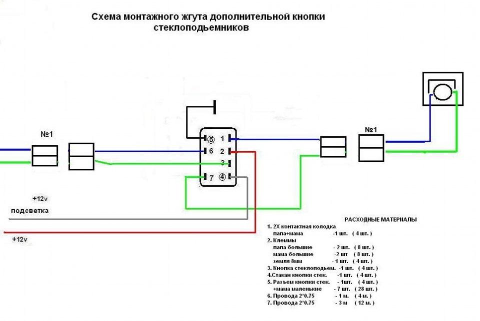 Фото №41 - проводка стеклоподъемников ВАЗ 2110