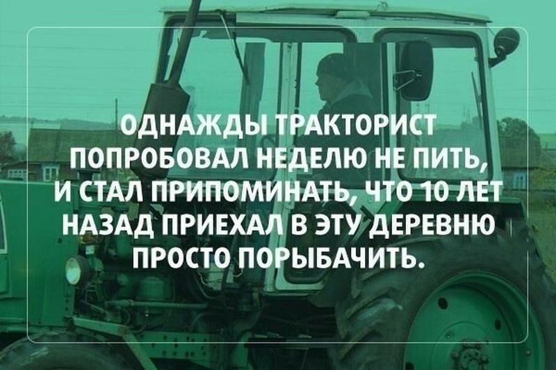 Смешные картинки про трактористов с надписями, поздравления
