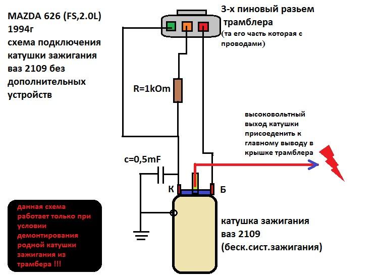 Схема подключения катушки зажигания ваз-2109