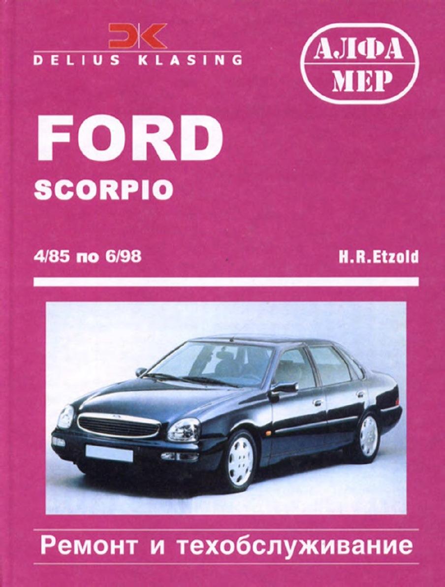 руководство по ремонту форд скорпио 88г.2.4