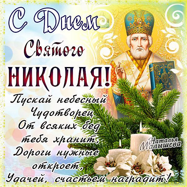Поздравление с днем святого николая 19 декабря