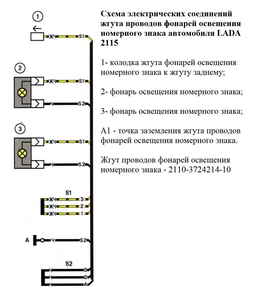 Схема реле ваз 2115