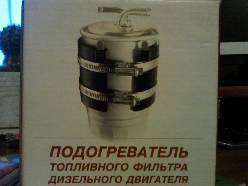 Бандажный подогреватель топливного фильтра своими руками