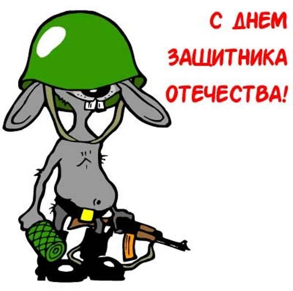 Смешные открытки с днем защитника отечества 23 февраля