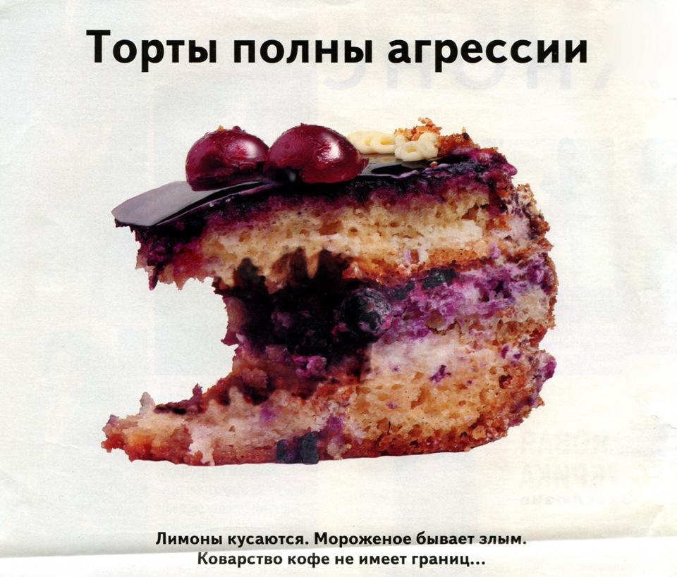 если мучает тоска скушай торта два куска картинки целом, это неплохо