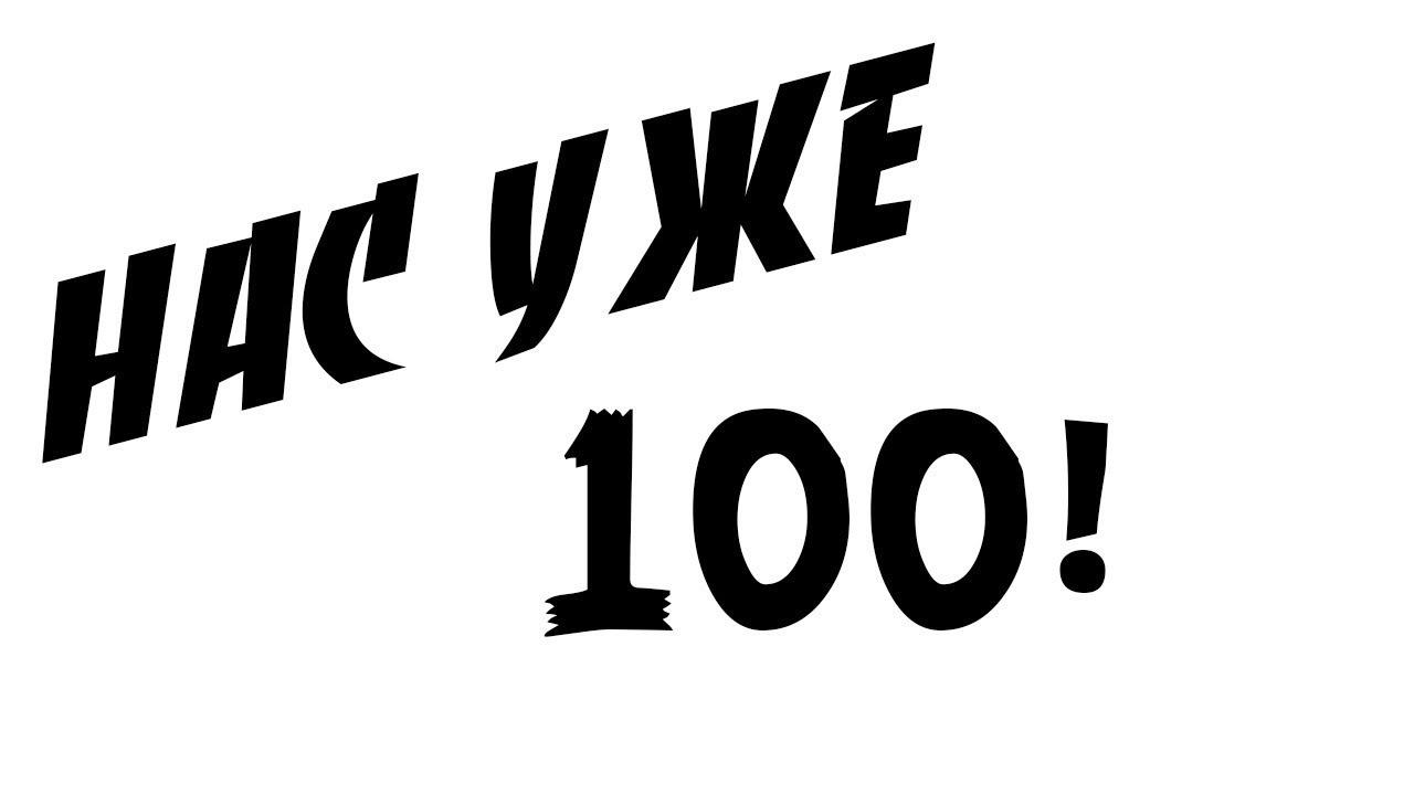 Картинки с надписью нас 100