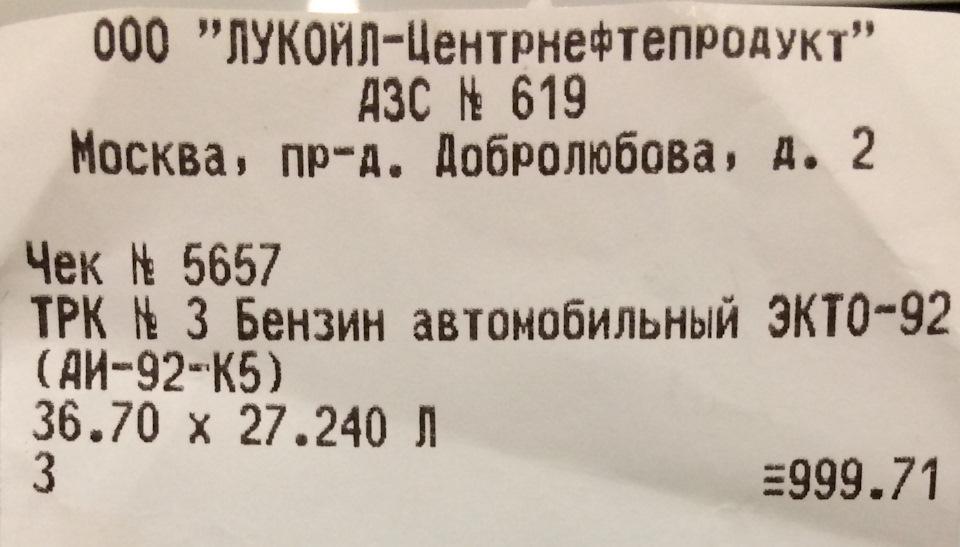 Залил 92й бензин)