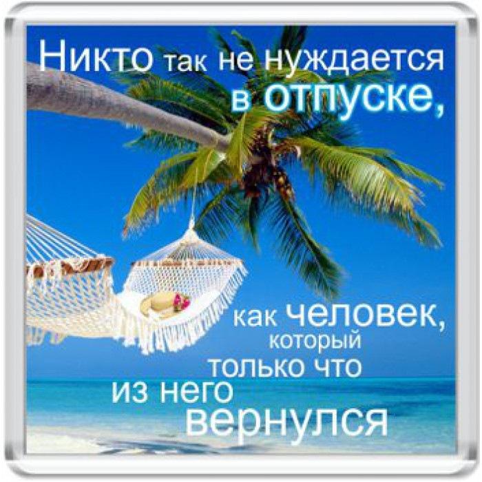кишка открытки 1 день после отпуска пляжах дагомысе