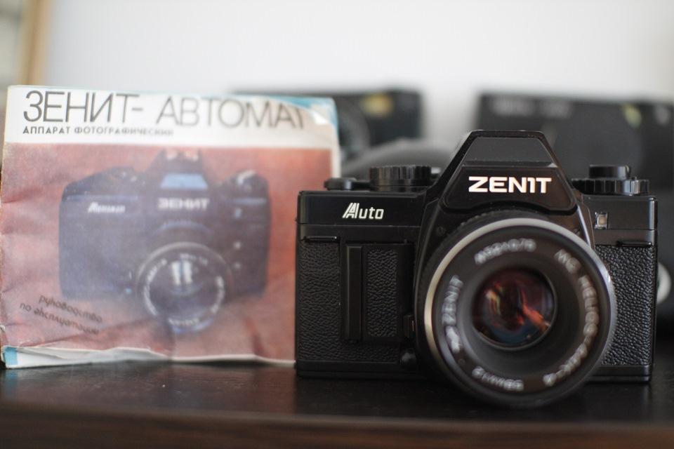 фотоаппарат зенит автомат фотографии своими друзьями создал