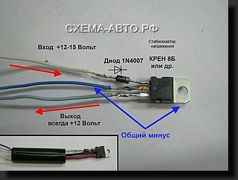 Стабилизатор 12 вольт