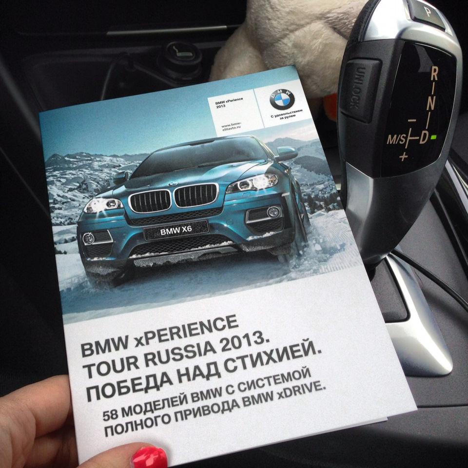 bmw xperience tour 2014 челябинск