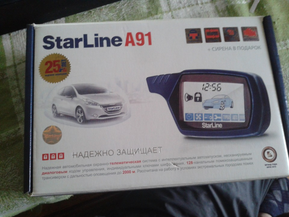 как работает сигнализация с автозапуском starline