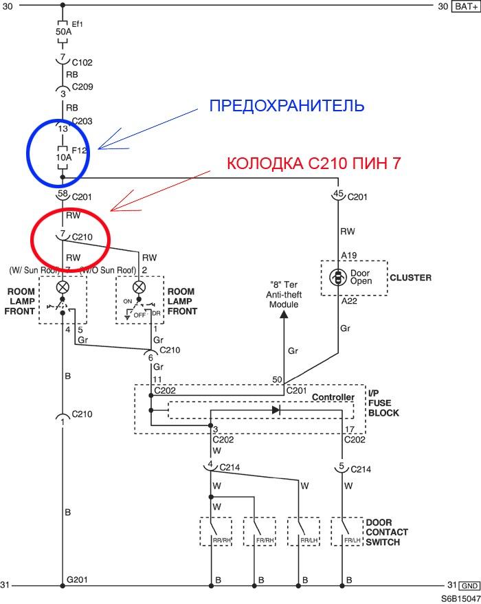 Схема освещения салона Авео
