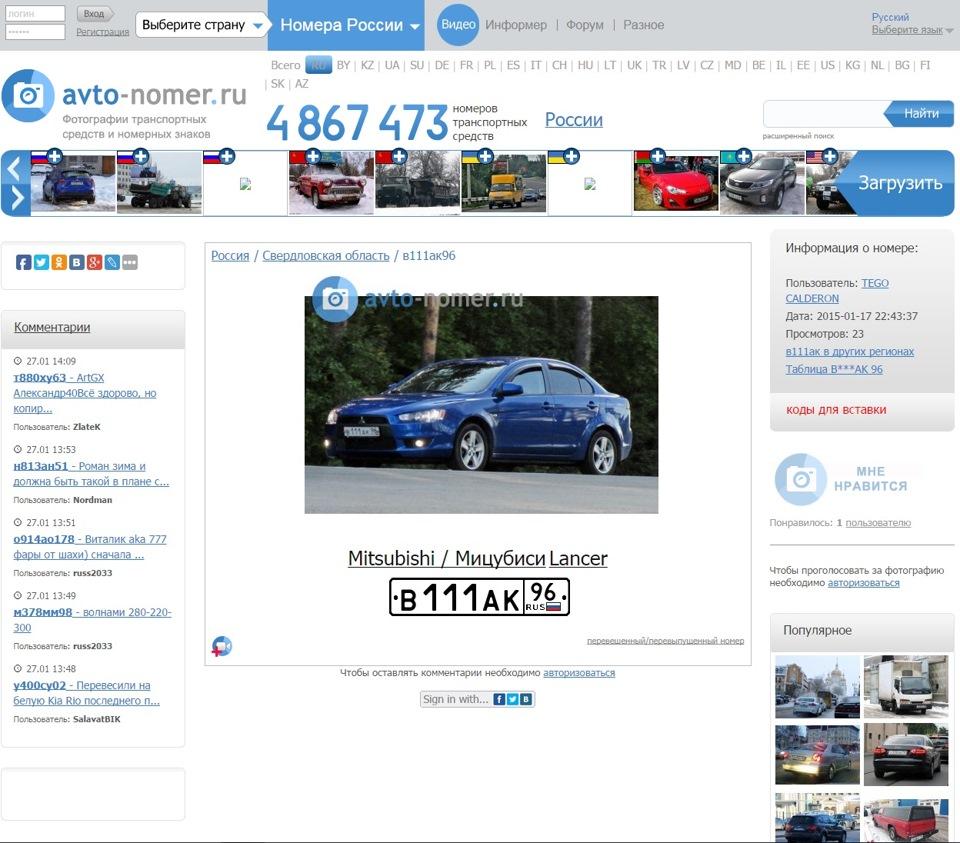 сайт знакомств по номеру автомобиля