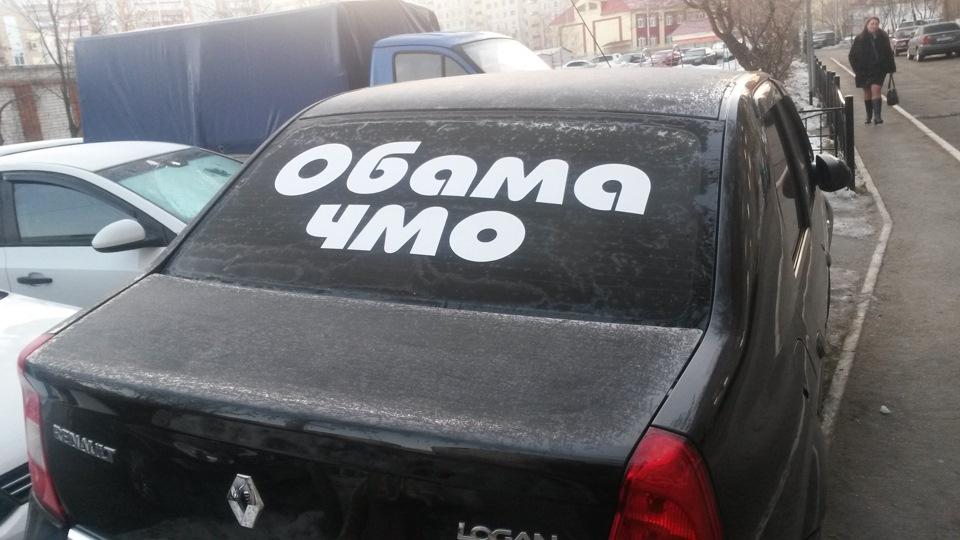 Как сделать надпись на авто