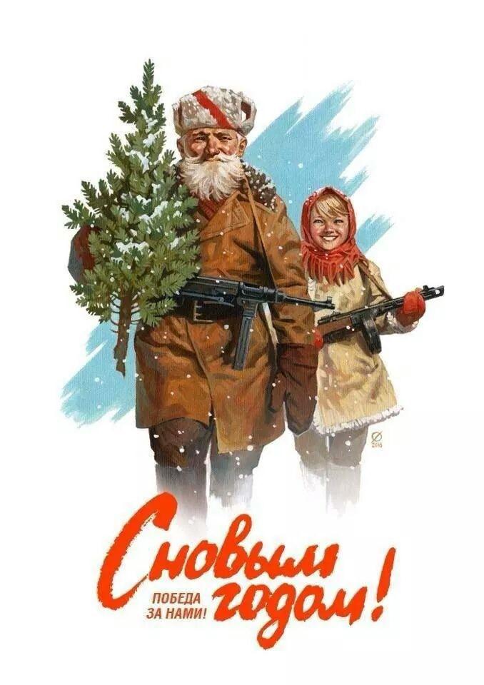 Новогодние открытки военнослужащим