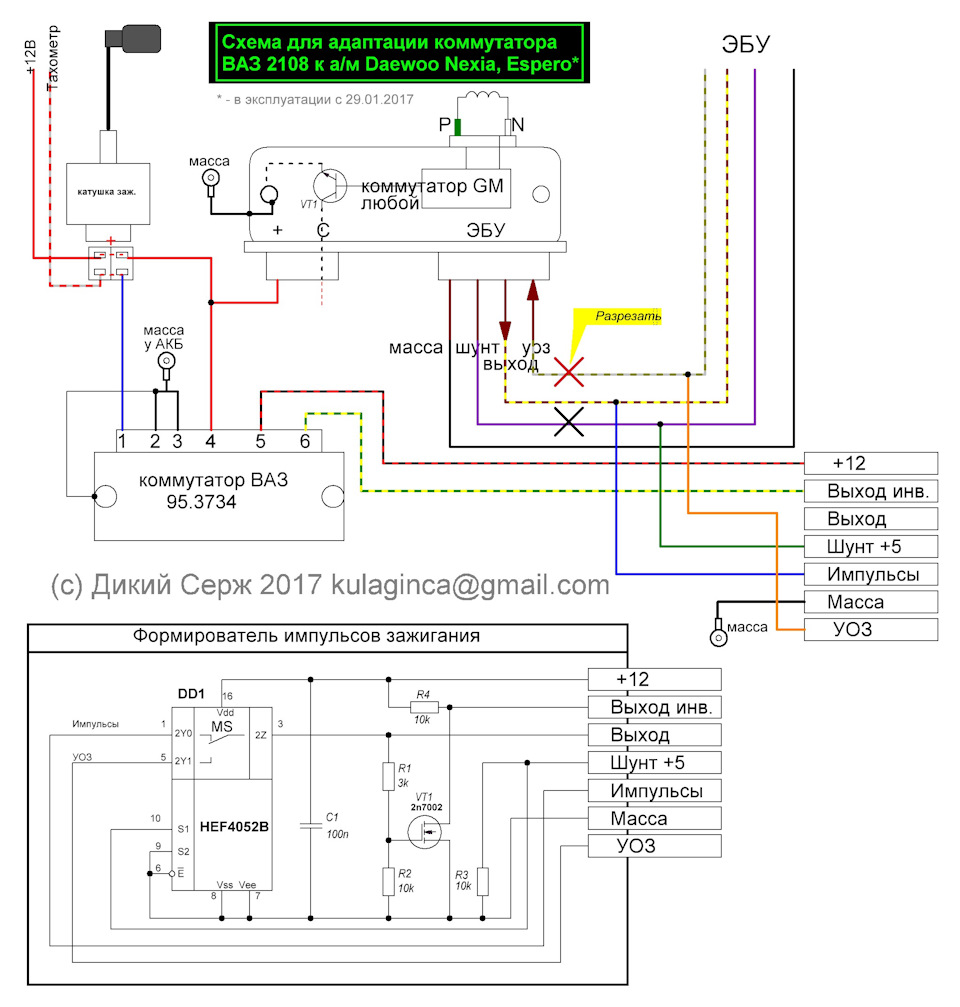 Схема переключателя для инжектора