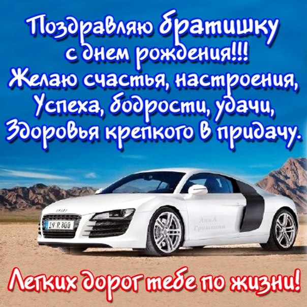 Олега, с днем рождения братик картинки стихи