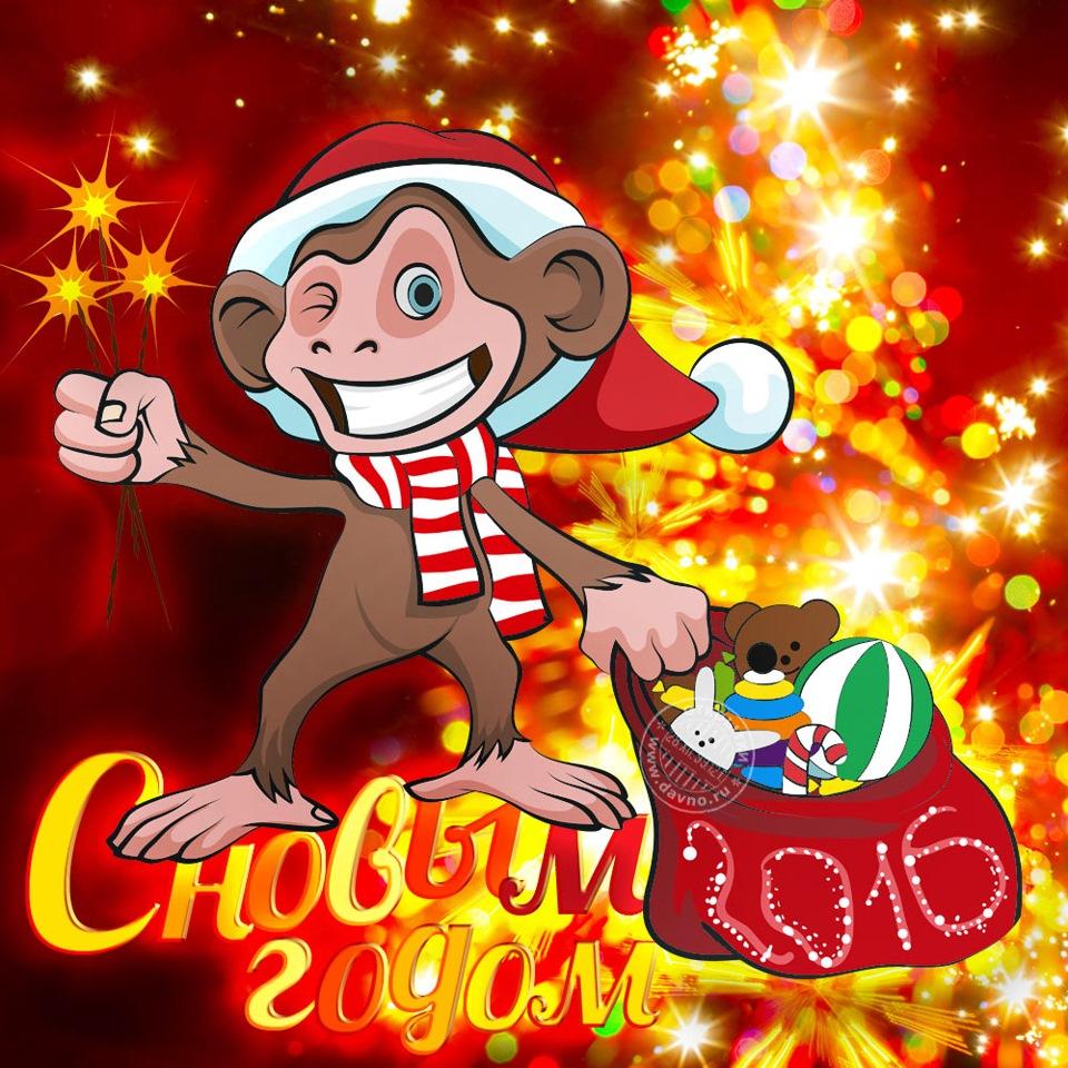 Картинка поздравления с годом обезьяны, надписями скоро стану