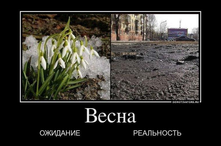 Сарказм картинки о весне