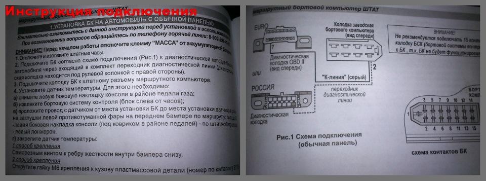 Инструкция к бортовому компьютеру на ваз 2110