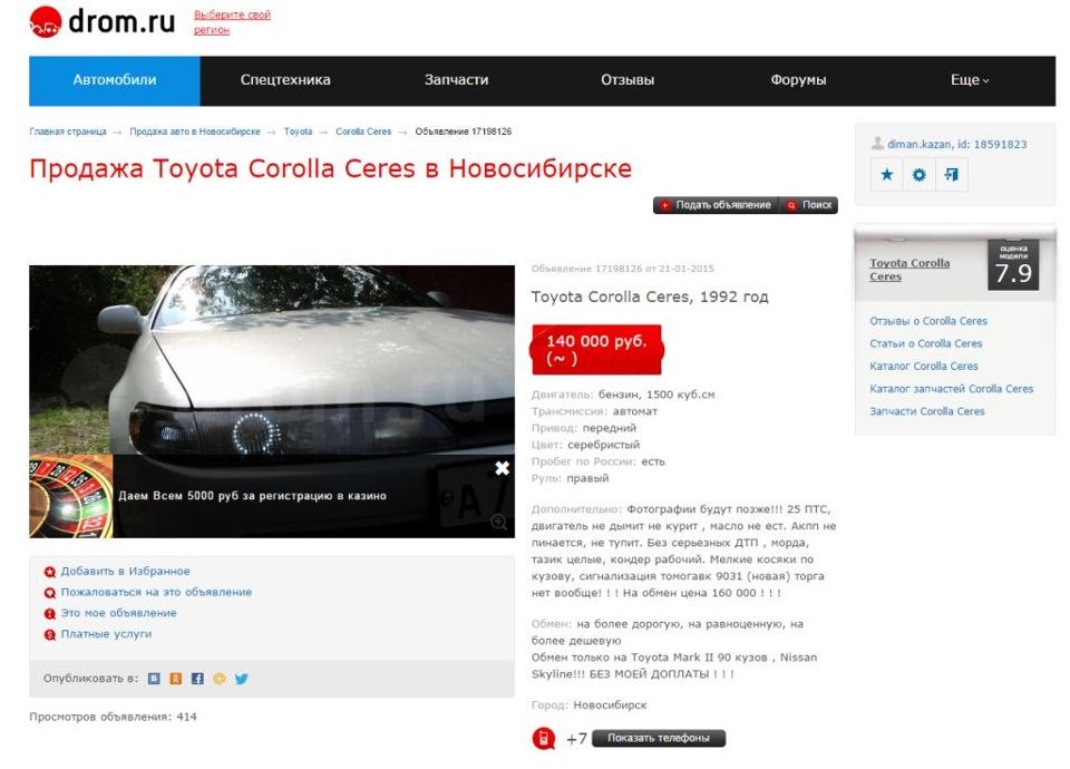 Автомобили в новосибирске продажа дром