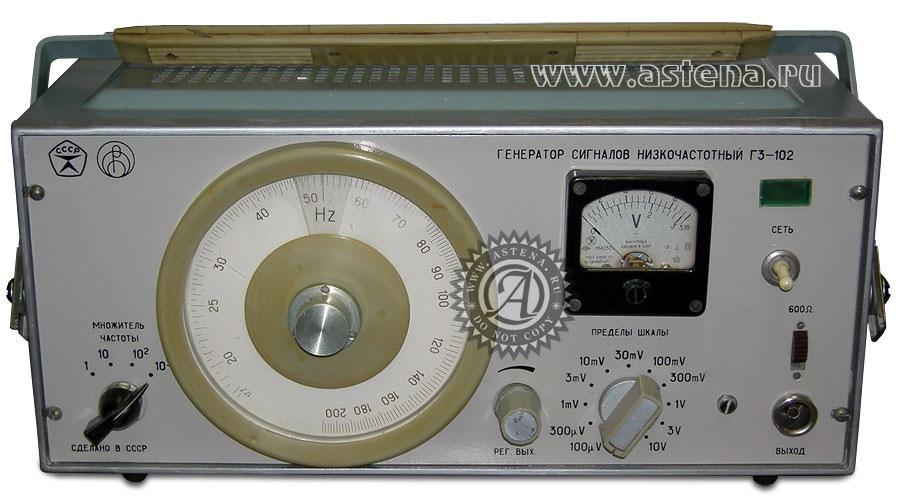 Г3-102 генератор сигналов низкочастотный >> 19999руб ...