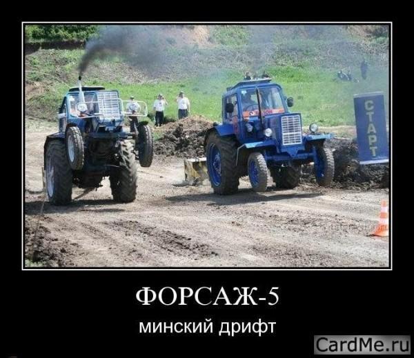 Прикольные картинки с тракторами мтз с надписями, днем рождения дмитрию
