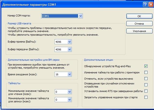связи кабеля и программы