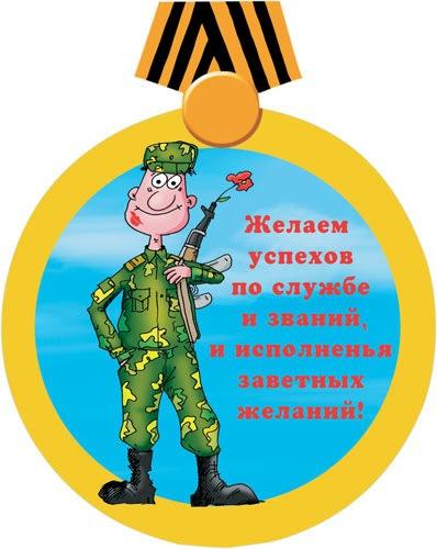 Поздравления к армии
